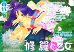 shura-to-otome-ch01_002