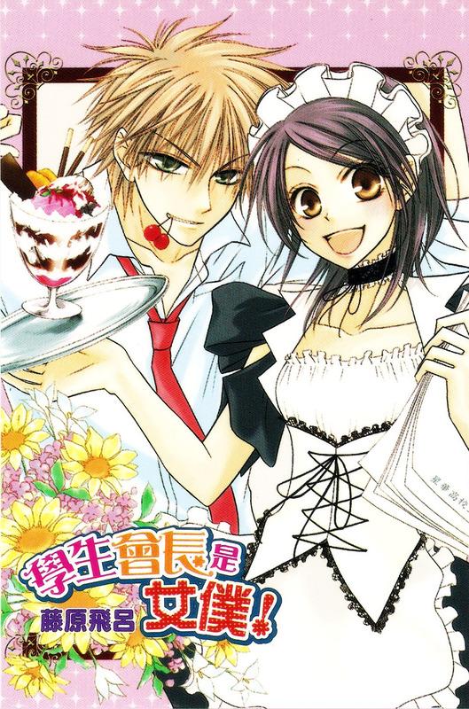 Resultado de imagen de portada de kaichou wa maid sama
