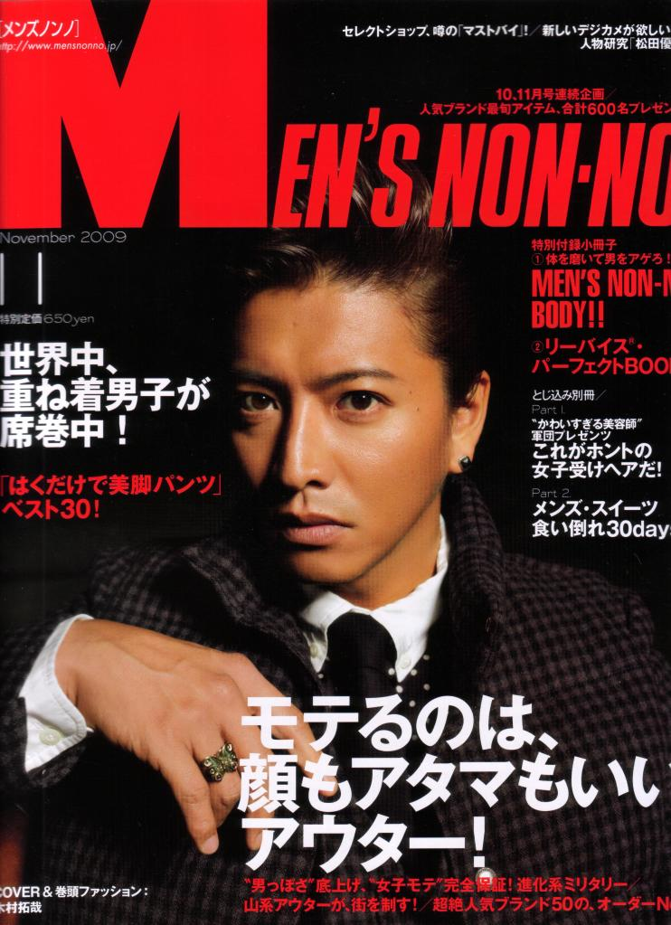 Kimura Takuya El Hombre M S Guapo Seg N Non No